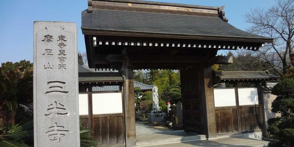 三光寺の画像